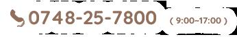 0748-25-7800