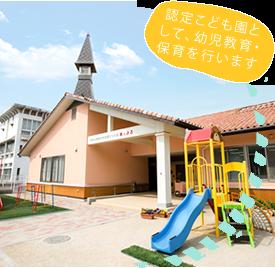 認定こども園として、幼児教育・保育を行います