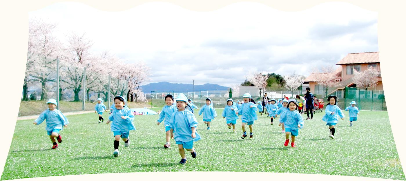 子どもも大人もともに学び合い、育ち合うことができるこども園